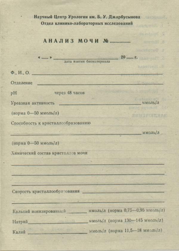Бланк Анализа Мочи Нечипоренко